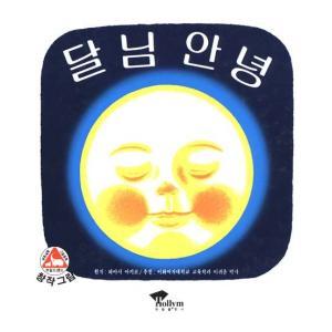 ※この本は韓国語で書かれています。   .。・★本の内容★+°*.。  0〜4才、幼児向け絵本。  ...