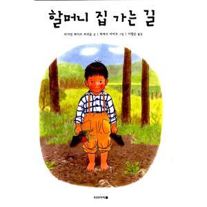 ※この本は韓国語で書かれています。   .。・★本の内容★+°*.。  3〜7才、幼児向け絵本。  ...