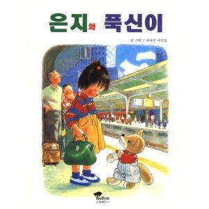韓国語の絵本/ハングルの絵本 ウンジとふわすけ(こんとあき)|niyantarose