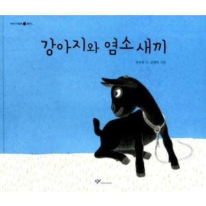 韓国語の絵本/ハングルの絵本 こいぬとヤギのこ|niyantarose