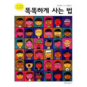 韓国語の絵本/ハングルの絵本 かしこく暮らす方法(正しい暮し方読本:五味太郎)