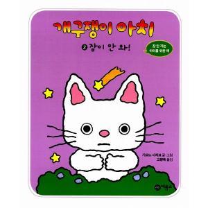韓国語の絵本/ハングルの絵本 いたずらっこアチ2:ねむれない!(ノンタンおやすみなさい)|niyantarose