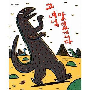 韓国語の絵本/ハングルの絵本 おまえ うまそうだな|niyantarose