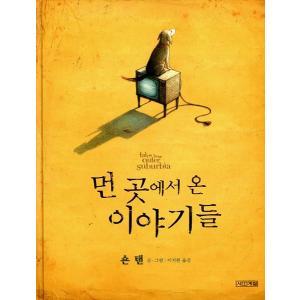 韓国語の童話 遠いところから来た話(遠い町から来た話)|niyantarose
