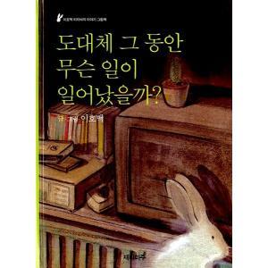 韓国語の絵本/ハングルの絵本 (うさぎのおるすばん 韓国版) いったいそのあいだになにがおこったのだろう? niyantarose