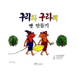 韓国語の絵本/ハングルの絵本 ぐりとぐらのパン作り(ぐりとぐら)