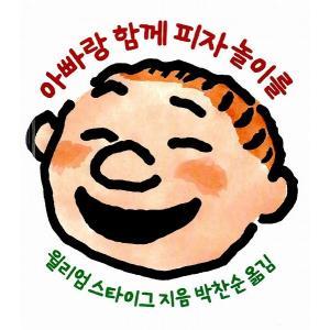 韓国語の絵本/ハングルの絵本 パパといっしょにピザあそびを(ピッツァぼうや)|niyantarose