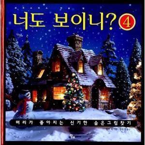 韓国語の絵本/ハングルの絵本 きみも見えるかな?4-クリスマスの前夜(チャレンジミッケ! 4 サンタクロース)|niyantarose