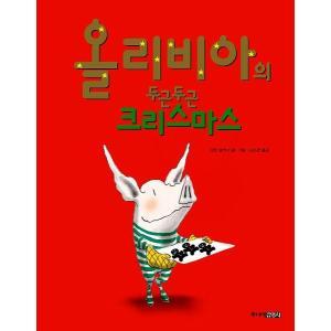 韓国語の絵本/ハングルの絵本 オリビアのドキドキクリスマス(オリビア クリスマスのおてつだい)|niyantarose