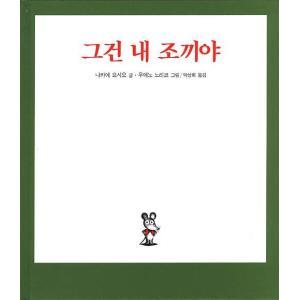 韓国語の絵本/ハングルの絵本 それはぼくのチョッキだ(ねずみくんのチョッキ)|niyantarose