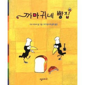 韓国語の絵本/ハングルの絵本 からすのパンやさん|niyantarose