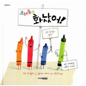 韓国語の絵本/ハングルの絵本 クレヨンがおこった(クレヨンからのおねがい!)|niyantarose