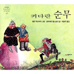 韓国語の絵本/ハングルの絵本 大きなかぶ|niyantarose