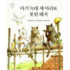 韓国語の絵本/ハングルの絵本 仔オオカミ三匹といじわるなブタ(3びきのかわいいオオカミ)|niyantarose