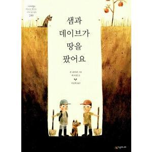 韓国語の絵本/ハングルの絵本 サムとデイブがあなをほったよ(サムとデイブ、あなをほる)|niyantarose