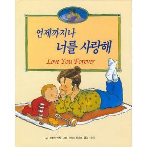 韓国語の絵本/ハングルの絵本 いつまでもきみを愛してる(ラヴ・ユー・フォーエバー)|niyantarose