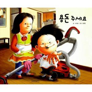 韓国語の絵本/ハングルの絵本 おこづかいちょうだい(ジウォンとビョングァン 2)