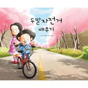 ※この本は韓国語で書かれています。  .。・★本の内容★+°*.。  4〜7才向け絵本  遊び場と漢...