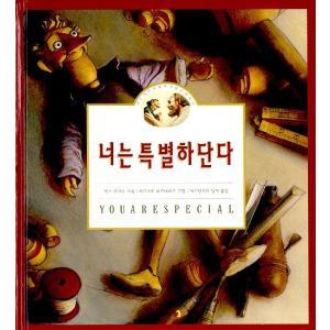韓国語の絵本/ハングルの絵本 きみはとくべつだよ(たいせつなきみ)|niyantarose