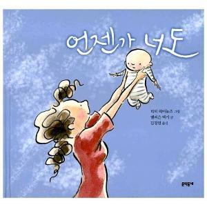 韓国語の絵本/ハングルの絵本 いつかあなたも(ちいさいあなたへ)|niyantarose
