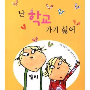 韓国語の絵本/ハングルの絵本 あたしがっこういくのいや!(ぜったいがっこうにはいかないからね)|niyantarose