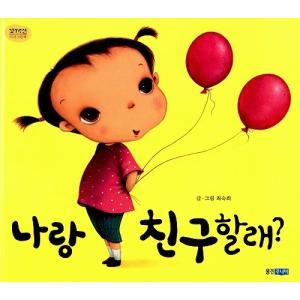 韓国語の絵本/ハングルの絵本 あたしとともだちになる? niyantarose