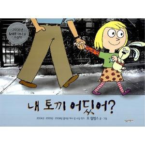 韓国語の絵本/ハングルの絵本 わたしのウサギどこいった|niyantarose