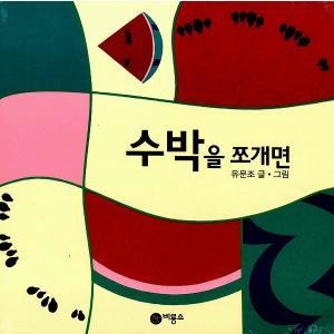 韓国語の絵本/ハングルの絵本 すいかをきったら