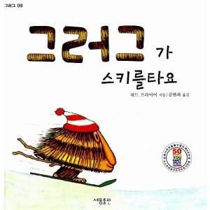 韓国語の絵本/ハングルの絵本 グラッグがスキーをするよ <グラッグシリーズ 9>|niyantarose
