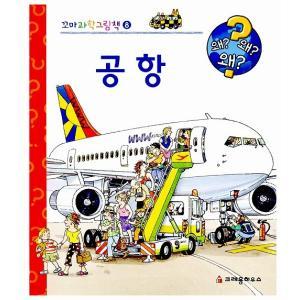 韓国語の絵本/ハングルの絵本 空港|niyantarose