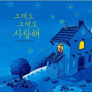 韓国語の絵本/ハングルの絵本 それでも、それでも、あいしてる(お母さんはあなたを愛してる/愛は空いっぱいのお星さま)|niyantarose