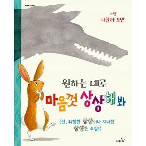 ※この本は韓国語で書かれています。  .。・★本の内容★+°*.。  4〜7歳向け絵本  この本は、...