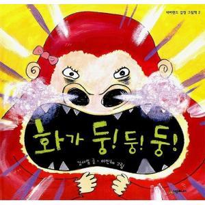 韓国語の絵本/ハングルの絵本 いかりが ドン!ドン!ドン!(ネバーランド感情絵本2)