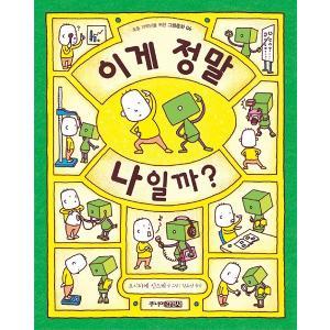 韓国語の絵本/ハングルの絵本 これはほんとうにぼくかな?(ぼくのニセモノをつくるには:韓国版)ヨシタケ シンスケ|niyantarose