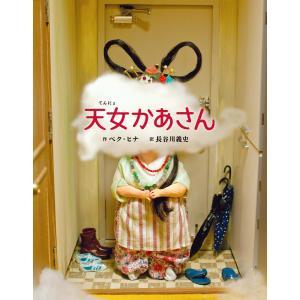 日本語の絵本 『天女かあさん』(へんなかあさん)著:ペク・ヒナ(韓国の絵本 日本語版)|niyantarose