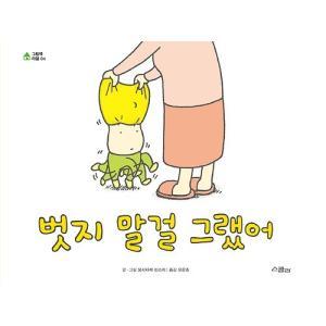 韓国語の絵本/ハングルの絵本 ぬがなかったらよかった(もうぬげない:韓国版) ヨシタケ シンスケ|niyantarose