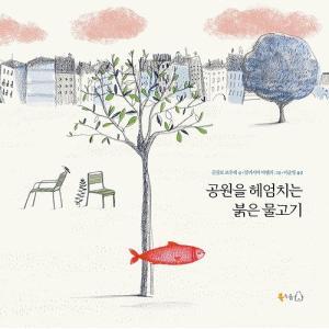 ※この本は韓国語で書かれています。  .。・★本の内容★+°*.。  小説、大人のための絵本  細や...
