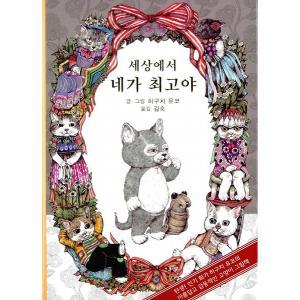 韓国語の絵本/ハングルの絵本 『世界できみが最高だ』 (せかいいちのねこ 韓国版) ヒグチユウコ|niyantarose