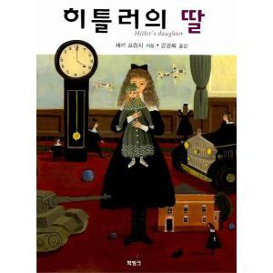 韓国語の童話/ハングルの童話 『ヒットラーのむすめ』 韓国版|niyantarose