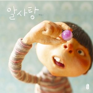 韓国語の絵本/ハングルの絵本 『あめだま』著:ペク・ヒナ|niyantarose