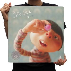 韓国語の絵本/ハングルの絵本 『ビッグブック あめだま』著:ペク・ヒナ|niyantarose