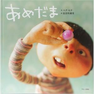 日本語の絵本 『あめだま』著:ペク・ヒナ(韓国の絵本 日本語版)