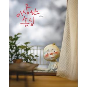 韓国語の絵本/ハングルの絵本 『へんなおきゃくさん』著:ペク・ヒナ(+刊行記念イベントでピンボタン1個プレゼント)おかしなおきゃくさま|niyantarose