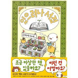韓国語 絵本 『あるかしら書店』 著:ヨシタケシンスケ 韓国版 ハングル(本の表紙が少し違う場合があります) niyantarose