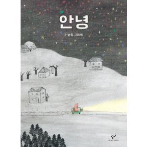 韓国語 絵本 『アンニョン』 著:アンニョンダル ハングル|niyantarose