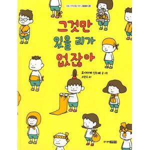 韓国語 絵本 『それしか ないわけ ないでしょう』 著:ヨシタケシンスケ (韓国語版/ハングル) niyantarose