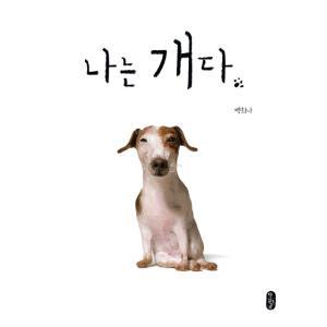 韓国語 絵本/ハングル 絵本 『ぼくはいぬだ』 著:ペク・ヒナ ペクヒナ 新作★フォトカード一枚付き<送料は「節約便」を選ぶと360円です>|niyantarose