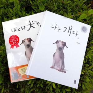 (韓日2冊セット)絵本『ぼくは犬や/ぼくはいぬだ』著:ペク・ヒナ(日本語版+韓国語版)|niyantarose