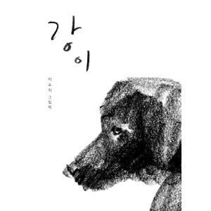 韓国語 絵本  『カンイ』 著:イ・スジ|niyantarose