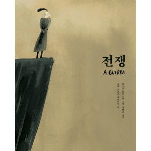 韓国語 絵本 『せんそう 戦争』 著:ジョゼ・ジョルジュ・レトリア(A Guerra(War) )